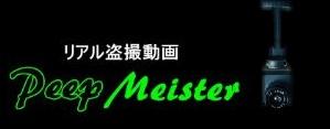 盗撮 動画・ダウンロード配信サイト PeepMeister